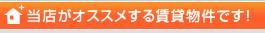 大阪の賃貸ならClaccy【クラッシー】♪オススメ物件♪