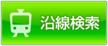 長野市賃貸沿線検索
