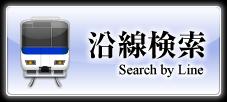 有限会社アップライズの賃貸物件沿線検索