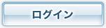マイページログイン