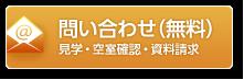 三宮 賃貸 SUMOSUMO お問い合わせ