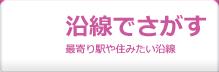 埼玉県の沿線から探す貸店舗[賃貸店舗・貸事務所]情報