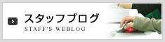 草加のお部屋探しブログ