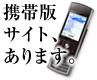 携帯版サイト