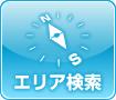 名古屋市のエリア別検索