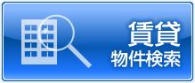 賃貸物件検索,大産開発
