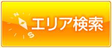 松戸 エリア検索