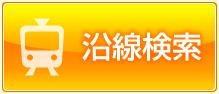 松戸 沿線検索