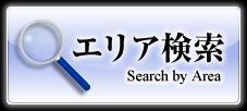 横浜賃貸・エリア検索