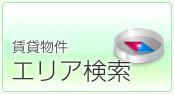 稲城で賃貸をお探しならこちらをクリック!