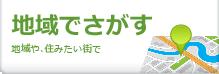 いい部屋ショップ「宇多津町・丸亀市・坂出市の売買物件」