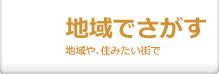 山修 武蔵浦和店の地域で物件探し