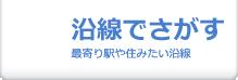 いい部屋ショップ「宇多津町・丸亀市・坂出市の賃貸物件沿線検索」