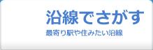 大阪市中央区西区沿線検索
