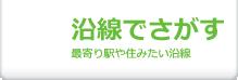 東大阪市でペット可賃貸の沿線検索
