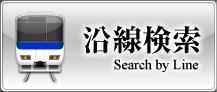 賃貸物件沿線検索